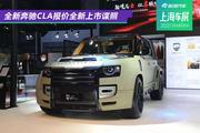2021上海车展:LUMMA CLR LD正式亮相
