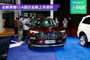 2021上海车展:江铃福特领裕全系车型上市