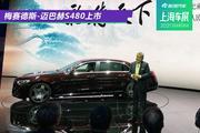 2021上海车展:售价146.8万元 梅赛德斯-迈巴赫S480上市
