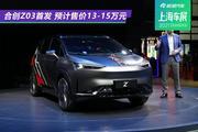 2021上海车展:合创Z03首发 预计售价13-15万元