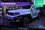 2021上海车展:坦克品牌先锋家族品鉴