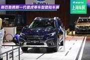 2021上海车展:斯巴鲁携新一代傲虎等车型登陆车展