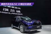 2021上海车展:第四代汉兰达/bZ 4X概念车首发