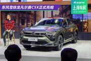 2021上海车展:东风雪铁龙凡尔赛C5X正式亮相