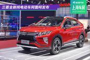 2021上海车展:三菱全新纯电动车阿图柯发布