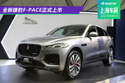2021上海车展:售价45.68-59.8万元 全新捷豹F-PACE正式上市