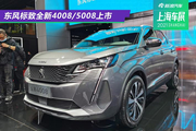 2021上海车展:东风标致全新4008/5008上市