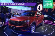 2021上海车展:哈弗H6 5G版首发亮相