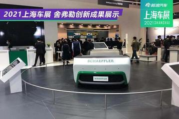 2021上海车展 舍弗勒携创新交通出行解决方案亮相