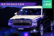 2021上海车展:坦克700/800正式发布
