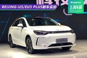 2021上海车展:BEIJING-U5/EU5 PLUS新车实拍