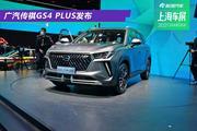 2021上海车展:广汽传祺GS4 PLUS发布