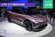 2021上海车展:上汽R ES33概念车亮相