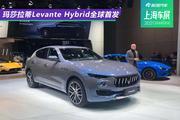 2021上海车展: 玛莎拉蒂Levante Hybrid全球首发