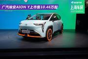 2021上海车展:广汽埃安AION Y上市售10.46万起