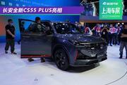 2021上海车展:长安全新CS55 PLUS亮相