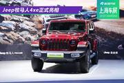 2021上海车展:Jeep牧马人4xe正式亮相