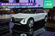 未来与复古的碰撞 凯迪拉克LYRIQ概念车解析