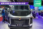2021上海车展:格罗夫两款全新氢能商用车亮相