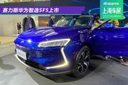 2021上海车展:21.68-24.68万赛力斯华为智选SF5上市