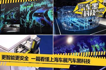 什么才是智能车该有的样子?一篇看懂上海车展汽车黑科技