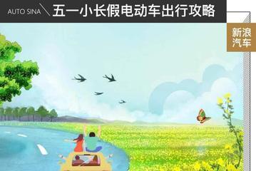 北京、上海、深圳 五一小长假电动汽车出行攻略
