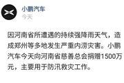 小鹏汽车宣布捐赠1500万元驰援河南