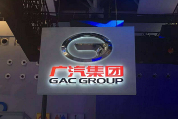 广汽集团计划2035年实现汽车产销500万辆 未来投入850亿-1000亿实施重大项目