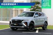 2021成都车展:吉利博越X新车解析