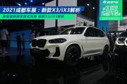 2021成都车展:新款华晨宝马X3/iX3解析