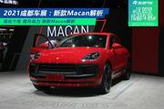 2021成都车展:新款保时捷Macan解析