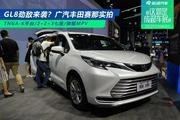 2021成都车展:广汽丰田赛那实拍解析