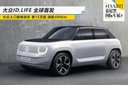 2021慕尼黑车展:大众ID.LIFE 概念车全球首发