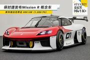 2021慕尼黑车展:保时捷发布Mission R概念车 输出功率达 800 kW