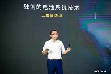 定义电池安全标准 岚图发布全新电池技术