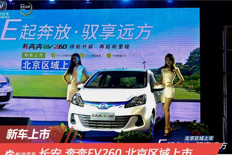 长安奔奔EV260北京区域上市 补贴后价格6.98万元起
