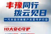 驰援河南 一汽丰田推出10大安心守护项目