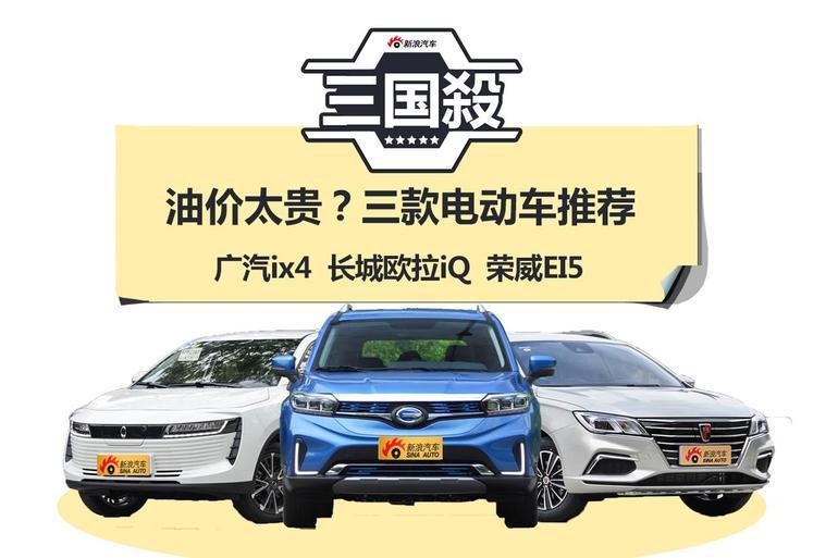 纯电动之争 广汽ix4/长城欧拉iQ/荣威EI5