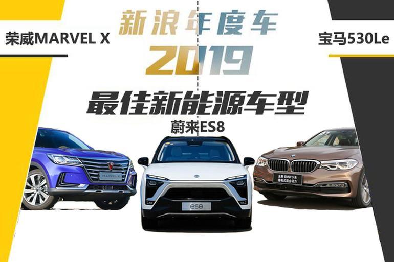 新浪年度车2019 最佳新能源车型候补篇