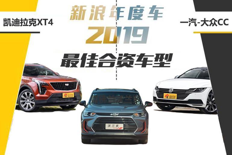 新浪年度车2019 最佳合资车型候补篇