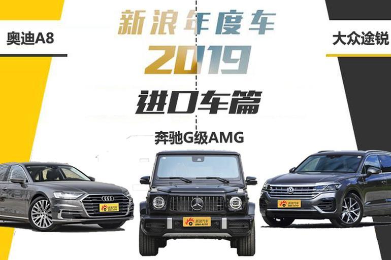 新浪年度车2019 最佳进口车候补篇