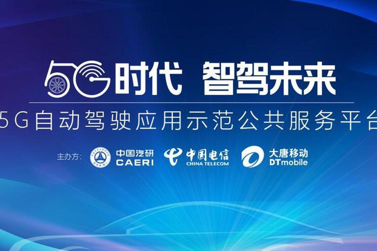 国内首个5G自动驾驶应用示范公共服务平台在渝正式启动