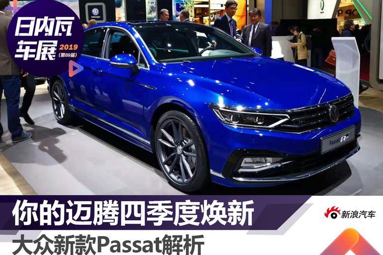 2019日内瓦车展:大众新款Passat解析