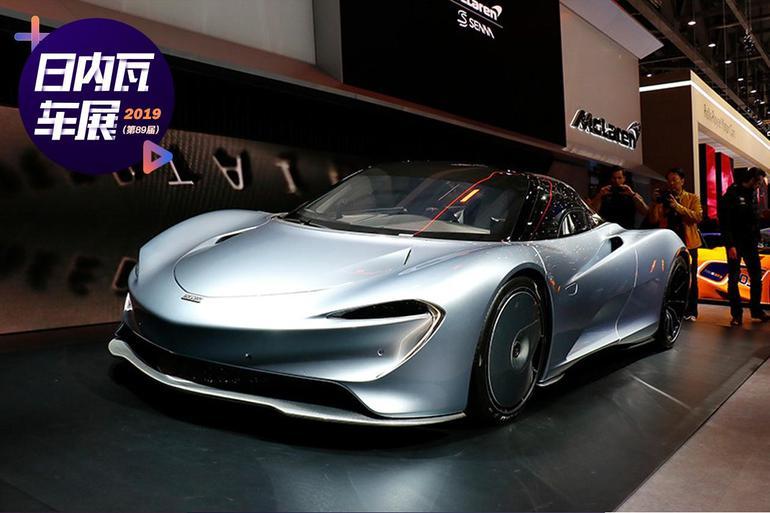 2019日内瓦车展:迈凯伦Speedtail首发亮相