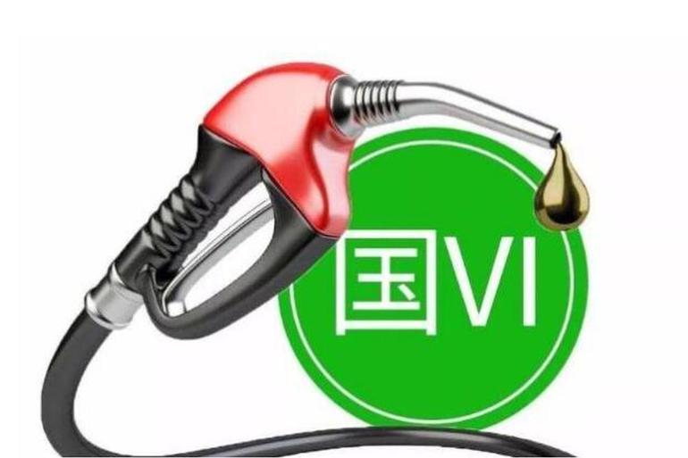 上海提前实施国六排放标准 这些地区购车需留意