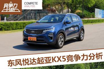 居家好伙伴 东风悦达起亚全新一代KX5竞争力分析