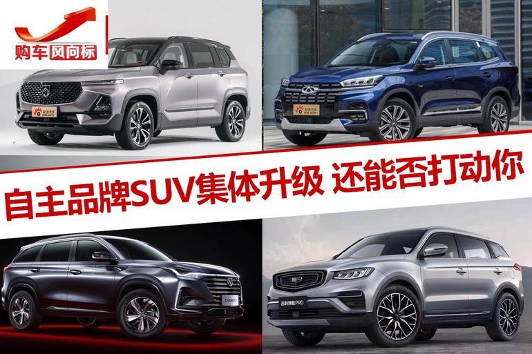 自主品牌SUV推升级版成趋势 还能否打动你?
