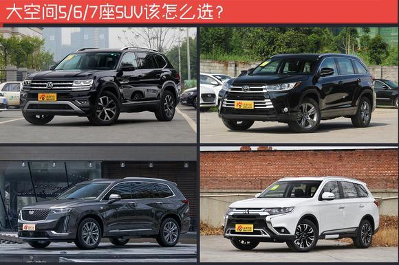 熱門新車到店探訪 大空間5\/6\/7座SUV該怎么選?