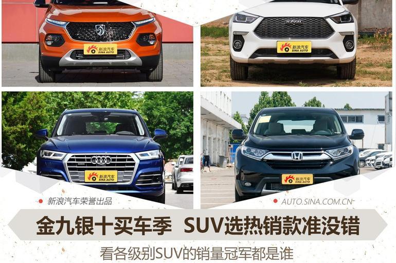 金九银十买车季 SUV选热销款肯定没错