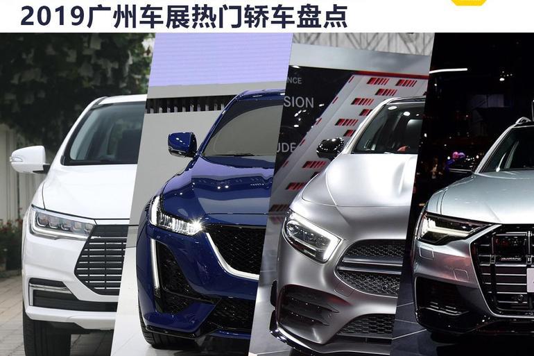 凱迪拉克CT5領銜 2019廣州車展熱門轎車盤點